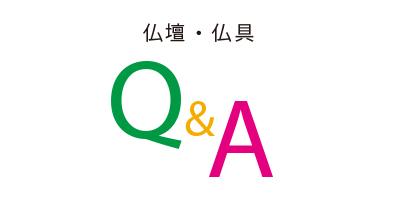 仏壇・仏具のよくある質問